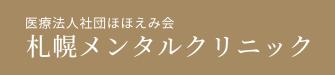 札幌市東区の札幌メンタルクリニックではうつ病などの精神疾患をはじめPTSD、不安障害、パニック障害等の治療を承っております。